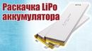 Советы моделистам Раскачка LiPo аккумулятора Хобби Остров рф