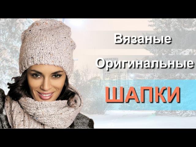 ЖЕНСКИЕ ХИТРОСТИ - Вязаная шапка 🔴 Женский оригинальный фасон 🔴 Обзор моды Зима 2017-2018