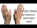 ЧУДО МАЗЬ мгновенно омолодит руки