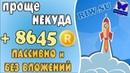 ПРОЩЕ НЕКУДА 86 рублей НА ПОЛНОМ ПАССИВЕ! RIWSU