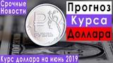 Прогноз курса доллара евро рубля на июнь 2019 фондовая биржа РФ последние новости экономики России