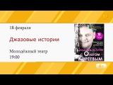 Телепроект Афиша 18.02.15 Олег Киреев