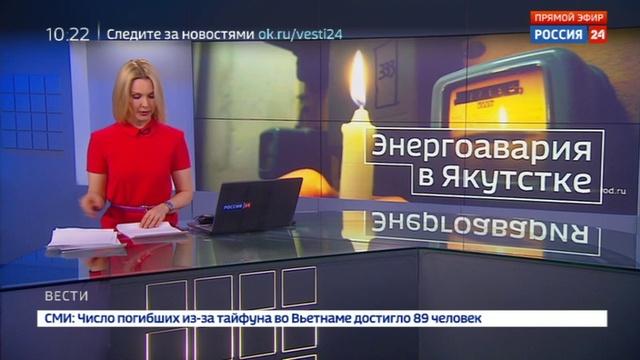 Новости на Россия 24 • В Якутии 70 тысяч человек остались без света из-за аварии на ЛЭП