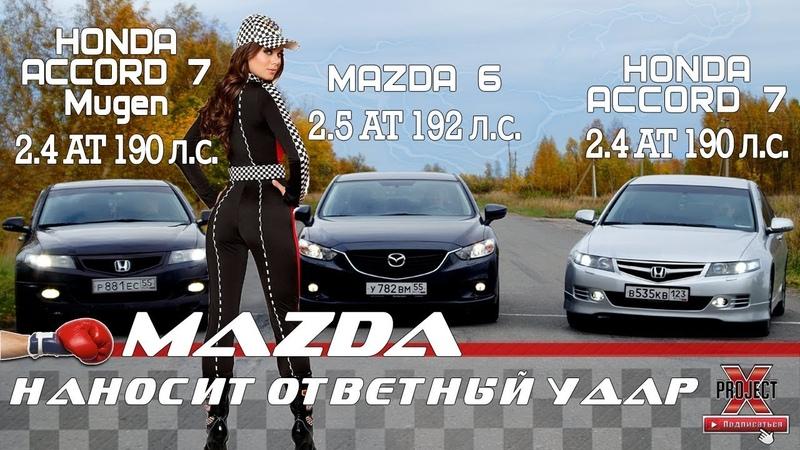 Honda Accord 7 2.4 AT ЧипВыпуск vs Mazda6 2.5 AT Сток. SkyActive vs VTEC!