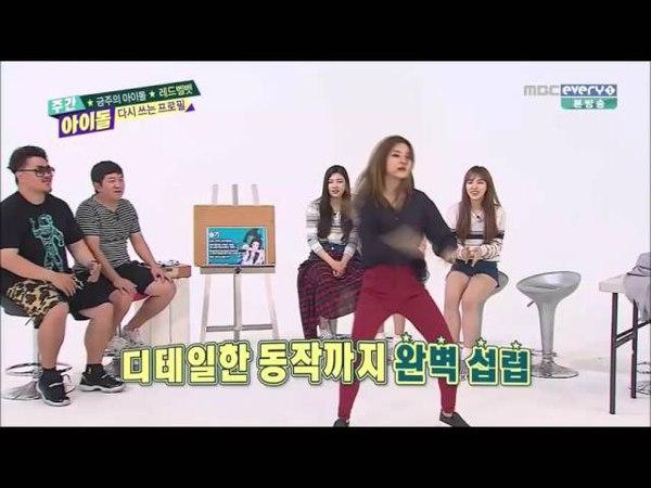 150923 weekly idol - red velvet 's seulgi dances to shinee's sherlock and exo 's growl