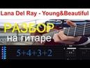 Lana Del Rey - Young Beautiful. Разбор на гитаре