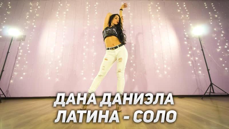 Дана Даниэла Латина Соло Seo Fernandes Remenea Школа танцев Alexis Dance Studio