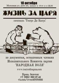 Спектакль Жизнь за царя в октябре  2014!!!