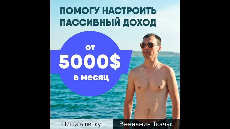 Пошаговая инструкция для начинающего инвестора, стань свободным, доверься сообществу Меркурий » Freewka.com - Смотреть онлайн в хорощем качестве