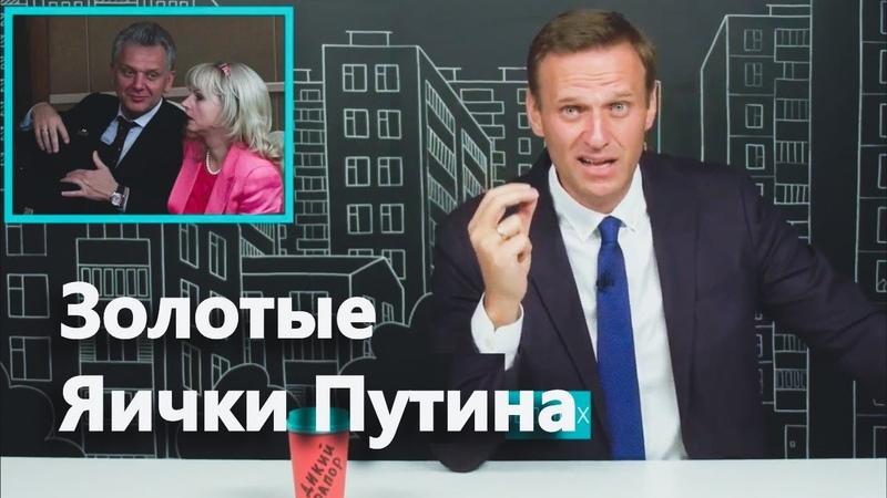 Навальный о новых яичках Путина