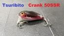 Видеообзор универсального кренка Tsuribito Crank 50SSR по заказу Fmagazin