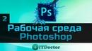 Рабочая среда Уроки Photoshop для начинающих