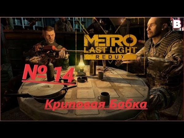 Metro Last Light Redux-№ 14-Криповая Бабка.