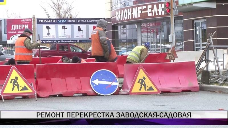 На перекрестке улиц Садовой и Заводской идет ремонт трамвайных путей