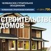Строительство домов под ключ в Челябинске