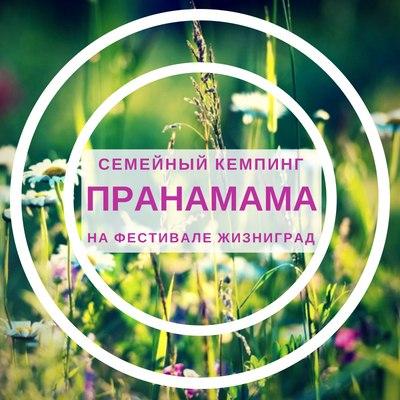 Афиша Серпухов Семейный фестиваль ПранаМама / ЖизниГрад, Подм.