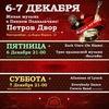 6-7 декабря Живая музыка в Пивном Подвальчике
