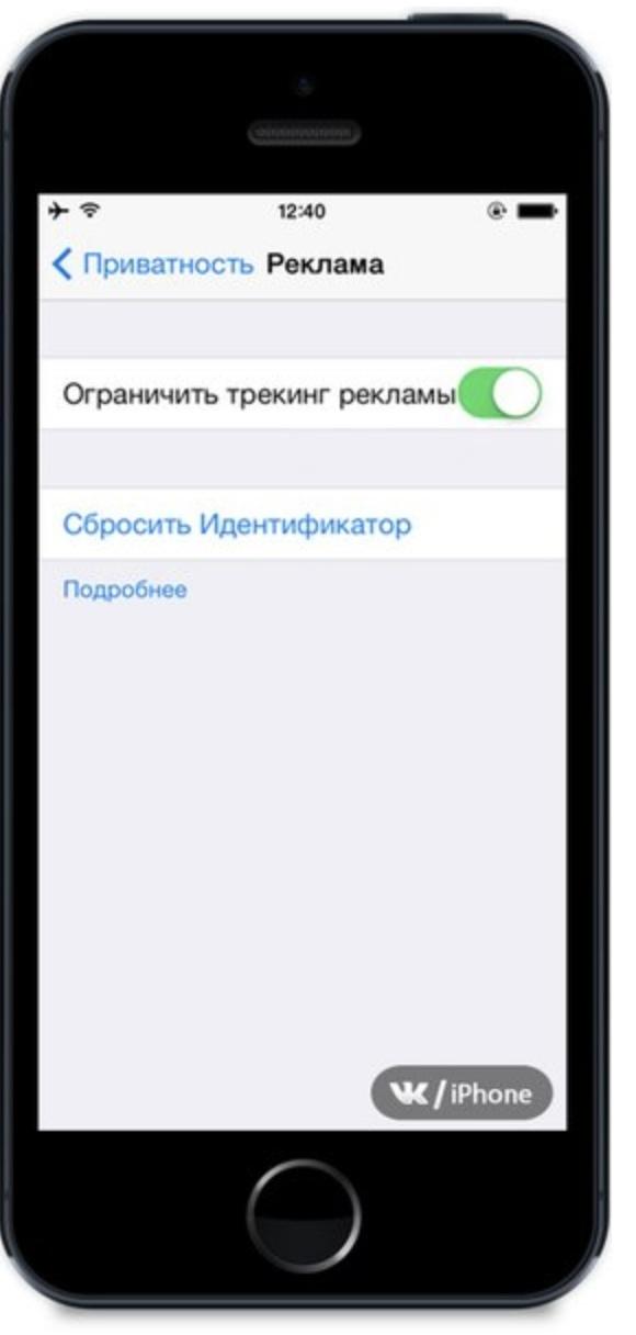 Настройки Iphone в разделе «Конфиденциальность»