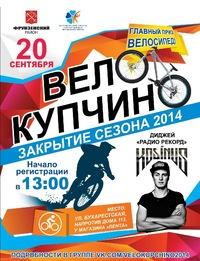 ВелоКупчино - осень 2014