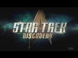 Звездный Путь - Дискавери - Star Trek Discovery (1 сезон) - Русский трейлер (OMSKBIRD)