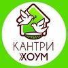 "Эко - комплекс ""Кантри Хоум"""