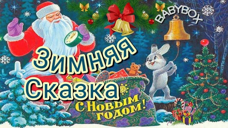 Зимняя сказка 1945 Новогодние мультфильмы YouTube