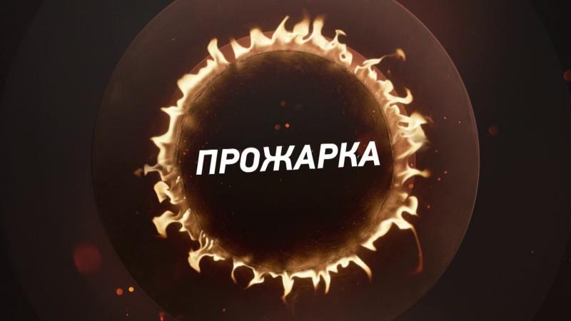 ПРЕМЬЕРА Прожарка с 20 августа в 23 00 на ТНТ4