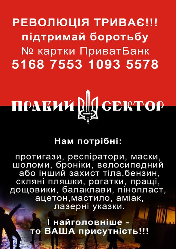 В центре Киева продолжаются столкновения - Цензор.НЕТ 4589