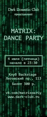 Matrix: Dance Party