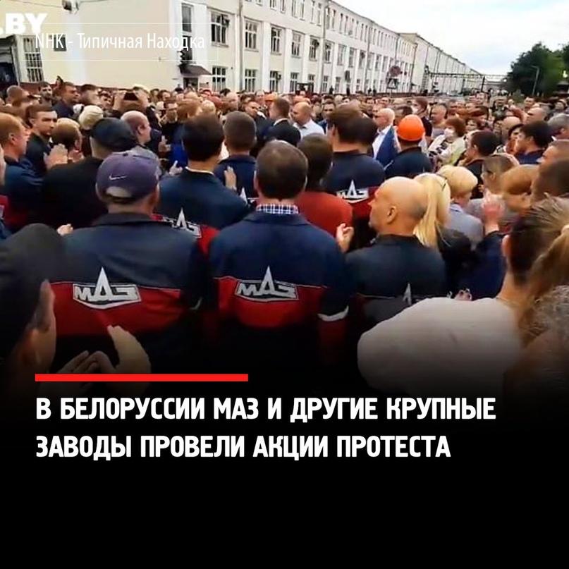 Работники Минского автомобильного завода (МАЗ), а также других крупных предприят...