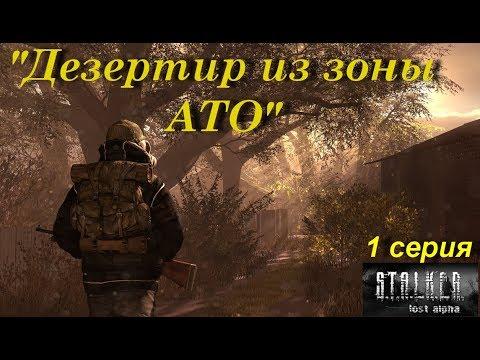 S T A L K E R Lost Alpha Прохождение 1 серия Дезертир из зоны АТО