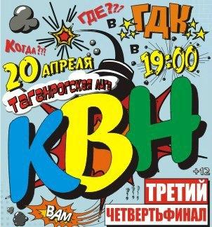 Таганрогская лига КВН
