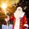 Настоящий Дед Мороз на Вашем празднике=)