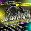 SV Battle 3 Аудио Баттл МС