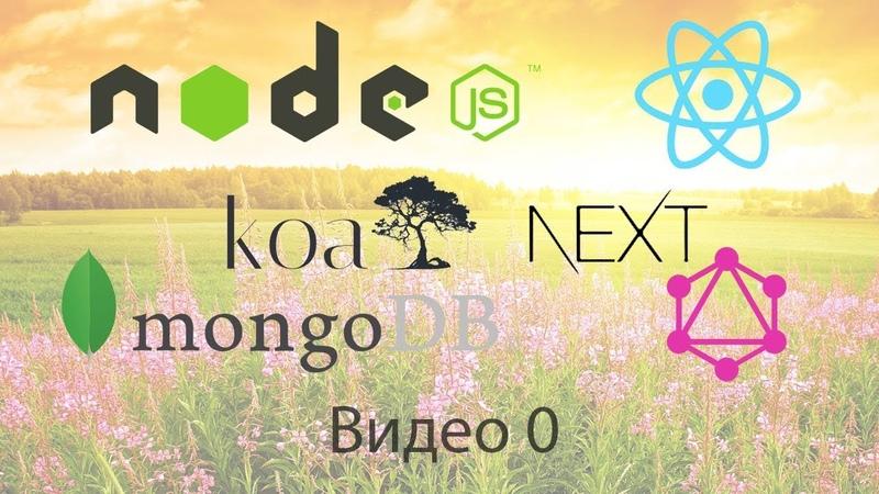Создание блога на koa.js, mongodb, graphql, react, redux. Что такое серверный рендеринг? — видео 0