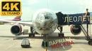 Полет из Ларнаки в Москву на Леолёте Boeing-777