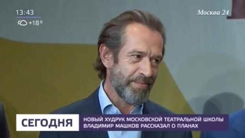 Владимир Машков рассказал о творческих планах Москва 24