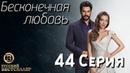 Бесконечная Любовь (Kara Sevda) 44 Серия. Дубляж HD1080
