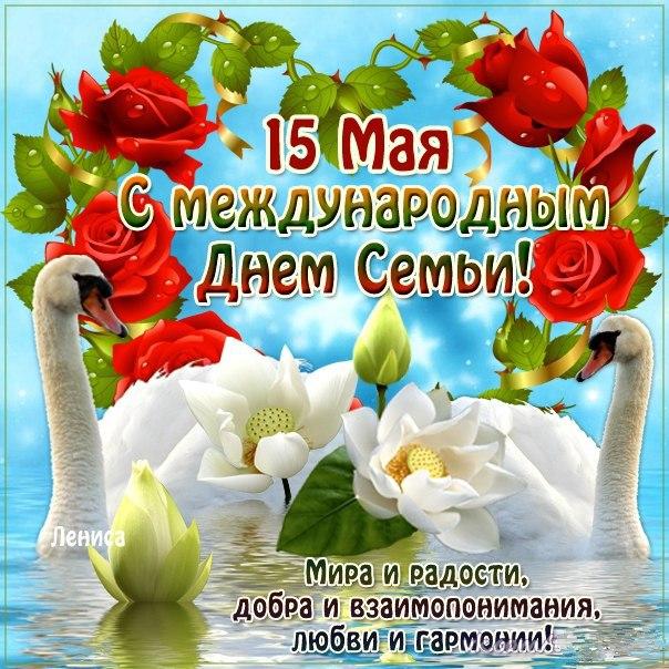 День семьи международный поздравления