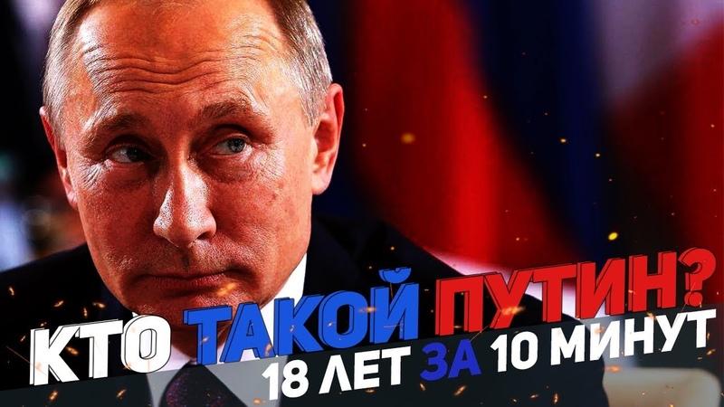 КТО ТАКОЙ ПУТИН? / 18 ЛЕТ ПРЕЗИДЕНТА ЗА 10 МИНУТ