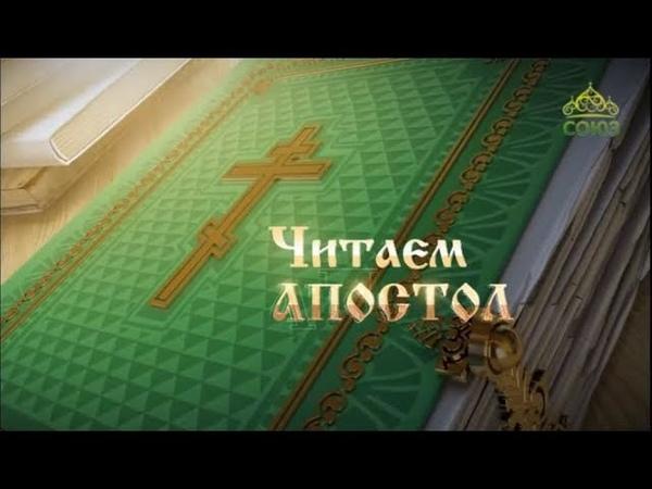 Читаем Апостол 18 ноября 2018