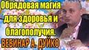 Обрядовая магия для здоровья и благополучия Вебинар Андрея Дуйко 06 07 18 школа Кайлас