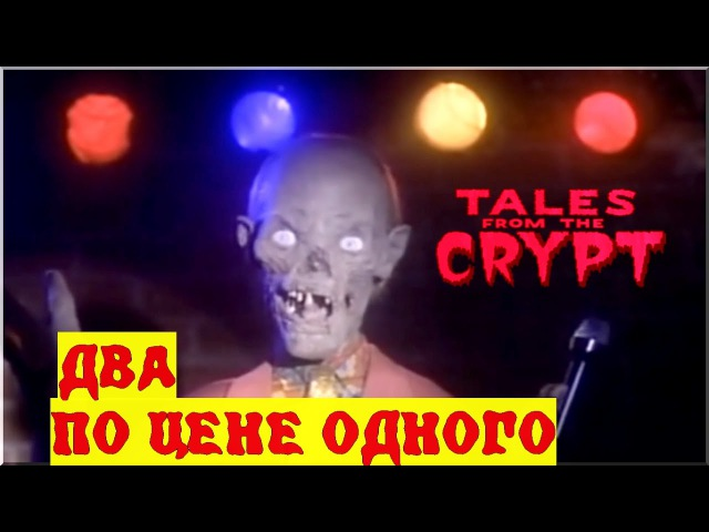 Байки из Склепа 5 сезон 6 серия Два По Цене Одного