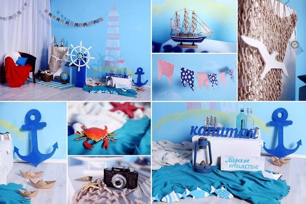 Морские декорации для фотосессии своими руками