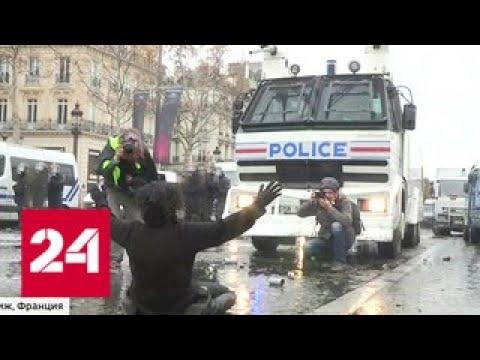 Беспорядки во Франции достигли наивысшего уровня президент Макрон молчит - Россия 24