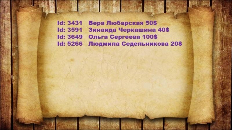 ВЫПЛАТЫ 18.09