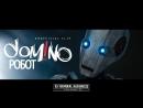 DomiNo Робот Fan video Паблик Чисто Рэп VK