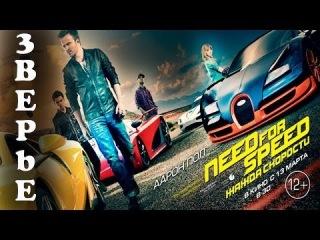 Фильм Need For Speed: Жажда Скорости 2014 Отзыв / Спойлер
