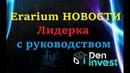 Erarium Эрариум новости Лидерка с руководством
