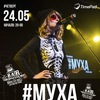 24.05-МУХА, Презентация max-сингла @BOLIVAR BAR